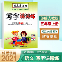 司马彦字帖五年级上册写字课课练语文人教版