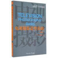 电视摄影造型基础(第2版)