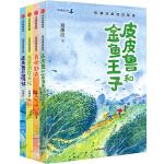 郑渊洁童话四部曲(套装4册)