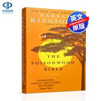 英文原版 毒木圣经 The Poisonwood Bible 入选欧普拉读书俱乐部的畅销神话 外国文学小说 儿童课外英语