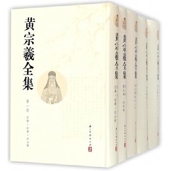 【正版现货】黄宗羲全集(共12册)(精)