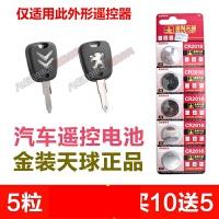 东风标致207 206汽车遥控器钥匙电池307汽车锁匙电子CR2016