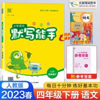 小学语文默写能手四年级下册人教部编版 2021春新版四年级下册默写能手