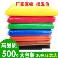 超轻粘土500克大包装太空彩泥纸黏土36色无毒橡皮泥儿童手工面塑