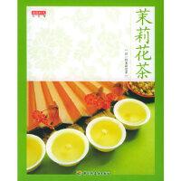 【二手旧书9成新】 茉莉花茶――品茶馆读图时代中国轻工业出版社
