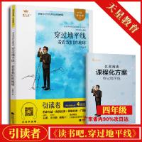 正版2020春穿过地平线 金牛耳引读者 江苏凤凰文艺出版社