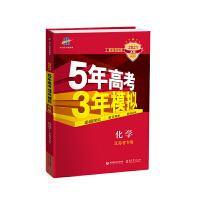 曲一线 2021A版 化学(江苏省专用)新高考适用 5年高考3年模拟 五三