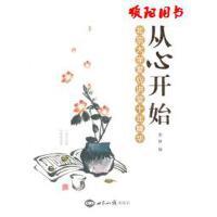 【二手旧书9成新正版现货】从心开始/北京大学爱心讲堂十年精华美妙世界知识出版社9787501239542