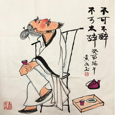 黄永玉《不可不醉不可太醉》著名画家