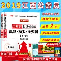 中公2019江西省公务员录用考试申论 行测 真题模拟全预测试卷 2本套