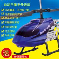 超大合金耐摔充电遥控飞机无人直升机摇控航模男孩儿童玩具飞行器 炫蓝33厘米合金版送60元配件 【四电版】+豪华配件包