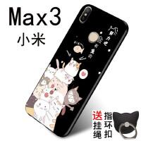 小米Max3简约可爱男女手机壳6.9寸卡通硅胶软壳M1804E4A防摔外壳
