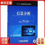信息分析 文庭孝 杨思洛 刘莉 9787111574231 机械工业出版社 新华书店 品质保障