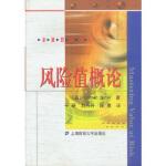 风险值概论 (英)Cormac Butler著于研,刘丹丹,陈勇译 上海财经大学出版社 9787810496995