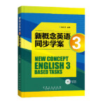 新概念英语3同步学案 附赠MP3