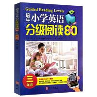 培生小学英语分级阅读80篇三年级3年级 读物有声音频彩绘阶梯阅读理解听力强化训练教材同步单词语法