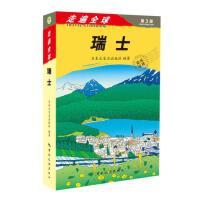 走遍全球-瑞士(第3版)日本大宝石出版社 中国旅游出版社