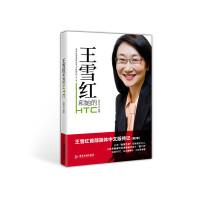 王雪红和她的HTC(王永庆女儿首部简体中文传记第2版,分享20年独立创业的苦辣酸甜)