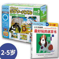 公文式教育:益智拼图step3动物乐园+最好玩迷宫书(2-5岁)