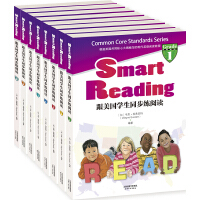 Smart Reading:跟美国学生同步练阅读(英文原版)(同步导学)(套装共8册)(配套英文朗读免费下载)