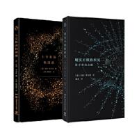【套装】七堂极简物理课+现实不似你所见-量子引力之旅 全两册 卡洛.罗韦利著