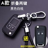 别克英朗GT威朗君越君威昂科拉凯越昂科威汽车用钥匙包套 A款-黑白-折叠两键