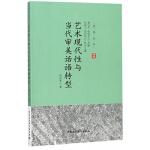 艺术现代性与当代审美话语转型/凤鸣丛书