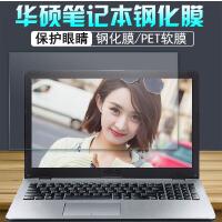 华硕电脑15.6英寸ASUSPRO P2540NV笔记本R518U屏幕钢化保护贴膜