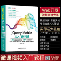 jQuery基础教程jQuery Mobile从入门到精通jQuery Mobile开发 移动页面布局 移动博客 MP3