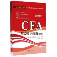【正版新书】注册金融分析师(CFA)考试系列辅导丛书 轻松过关:CFA考试辅导指南(第3版) 赵羽,社科赛斯教育集团CF