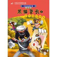 中国动画经典升级版:黑猫警长5会吃猫的舅舅