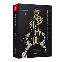 夏梦狂诗曲(全2册)