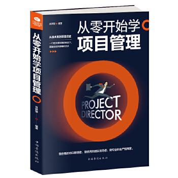 从零开始学项目管理(pdf+txt+epub+azw3+mobi电子书在线阅读下载)