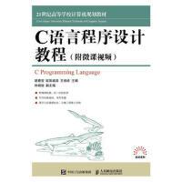 二手旧书8成新 C语言程序设计教程(附微课视频) 9787115451743