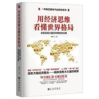 正版 用经济思维看懂世界格局 九州出版社 西瓜子 经济 各流派经济学说