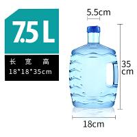 纯净水桶家用塑料饮水机桶加厚大号储水桶食品级带盖手提PC塑料桶 7.5升 小地雷