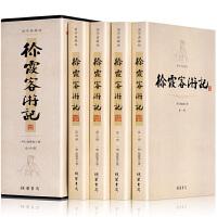 徐霞客游记(平装插盒 套装1-4册)(团购,请致电010-56121166)