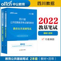 中公教育2020四川省公开招聘教师招聘考试:教育公共基础笔试(教材+历年真题)2本套