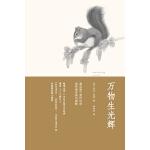 万物生光辉 【英】吉米•哈利 ,余国芳, 谢瑶玲 中国城市出版社