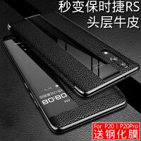 华为p30手机壳真皮p30pro翻盖式p20pro智能皮套mate20pro保时捷RS版p20保护套