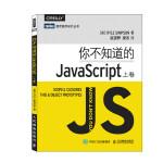 你不知道的JavaScript(上卷) [美]辛普森(Kyle Simpson) 9787115385734 人民邮电
