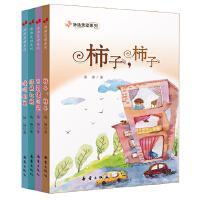 汤汤灵动系列(4册)
