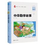 中华勤学故事 小学语文新课标必读丛书 彩绘注音版