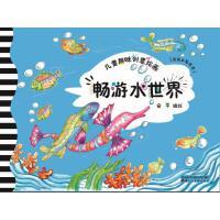儿童趣味创意绘画・畅游水世界