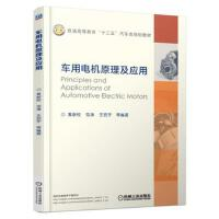 车用电机原理及应用 袁新枚 9787111533269 机械工业出版社教材系列