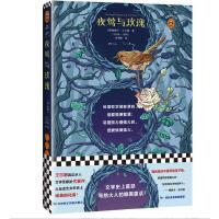 夜莺与玫瑰(文学史上首部写给大人的唯美童话!)(读客经典文库)