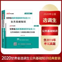中公教育2020甘肃省选拔普通高校毕业生基层服务考试用书:公共基础知识历年真题+2200题2本