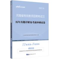 中公教育2021河南省特岗教师招聘考试:历年真题详解及考前冲刺试卷