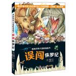 误闯侏罗纪 我的科学大冒险漫画书系列 青少年儿童文学成长冒险故事 动漫/漫画绘本图画书 中小学课外阅读科普百科书籍 正