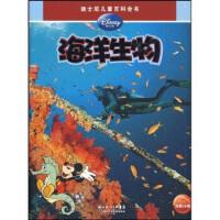 迪士尼儿童百科全书:海洋生物刘茜,美国迪士尼公司9787535348371【新华书店 珍藏书籍】